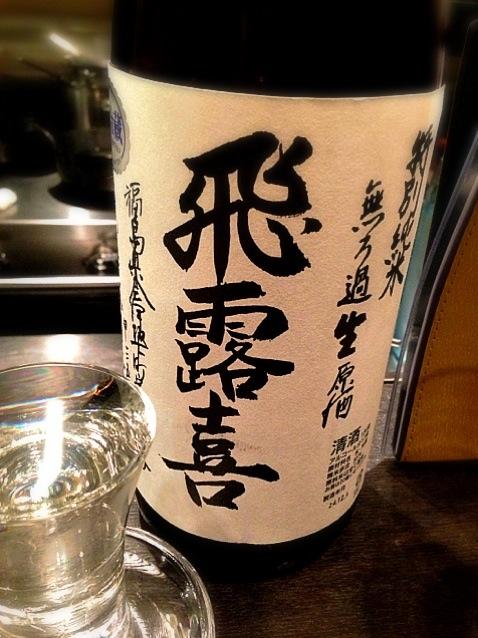 喜びの露がほとばしる日本酒「飛露喜(ひろき)」の魅力【全9種類】