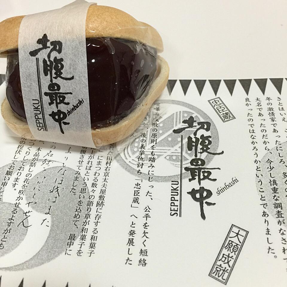怒った人も笑って許す!? 新正堂「切腹最中」はビジネスマンの指名買い和菓子