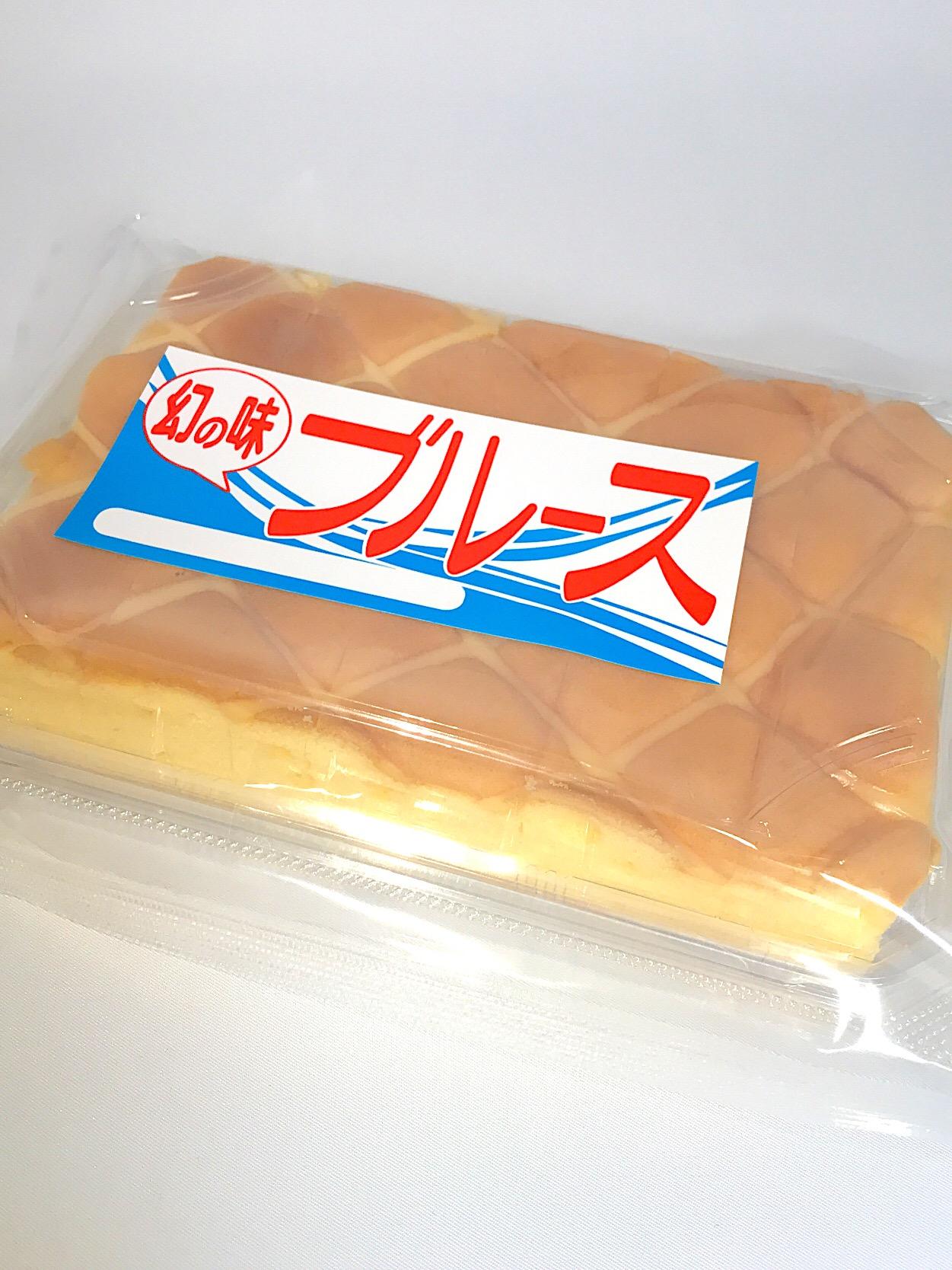 県民でさえ入手困難!沖縄「幻の味ブルース」はひと口で食べた人をトリコに!?