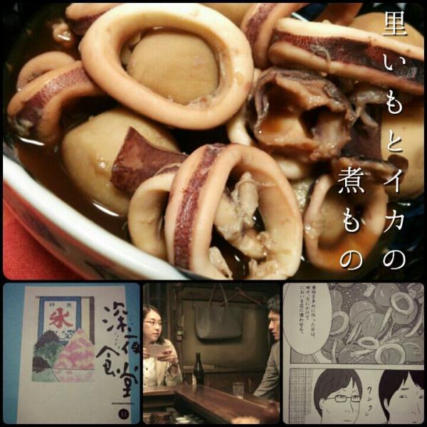 イカ 里芋 レシピ 人気
