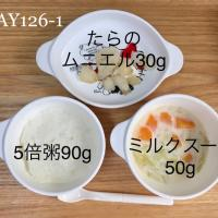 DAY126-1 #離乳食後期 #pianokittybabyfood