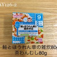 DAY126-2 #離乳食後期 #pianokittybabyfood
