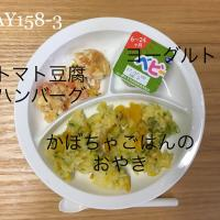 DAY158-3 #離乳食後期 #pianokittybabyfood
